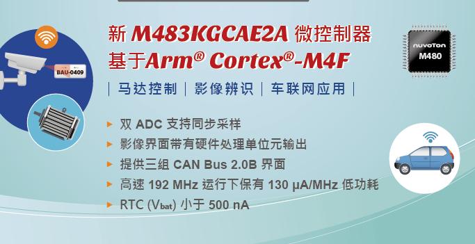 新唐科技推出适用于影像辨识的新型号 NuMicro M480 系列微控制器