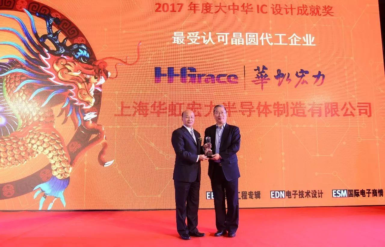 关于华虹宏力获得大中华IC设计成就奖之最受认可晶圆代工企业的介绍