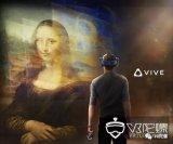 卢浮宫携手HTC推《蒙娜丽莎》VR展
