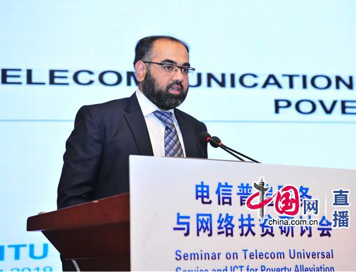 國際電聯Aamir Riaz對加強電信普遍服務和網絡扶貧發展提出了七點倡議