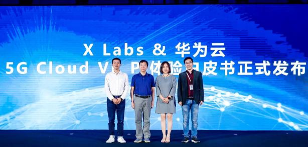 華為X Labs和華為云共同發布了5G云VR臨場感指數白皮書
