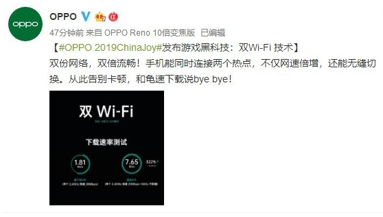 OPPO发布了游戏黑科技双WiFi技术一台手机可以连两个WiFi