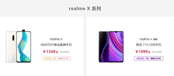 realme X系列限时直降150元搭载骁龙71...