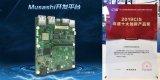 润和软件成为瑞萨电子中国区的独家战略合作伙伴