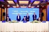 騰訊與中國鐵塔、互聯智慧簽署了三方戰略合作協議