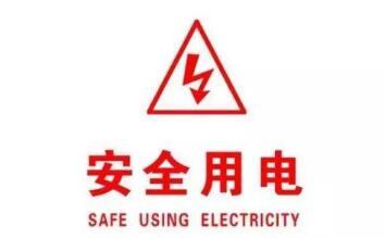安全用电的原则_安全用电的基本要求_安全用电的方法