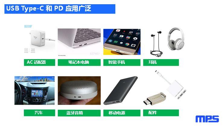 关于USB Type-C和PD充电口在汽车上的应用的分析和介绍