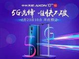 中国5G遥遥领先  大香蕉网站已有约20款5G手机可上原�磉@天光�R只是�成了你市