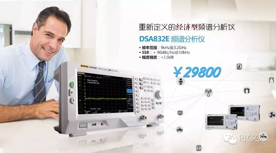 關于DSA800E系列經濟型頻譜分析儀的分析和介...