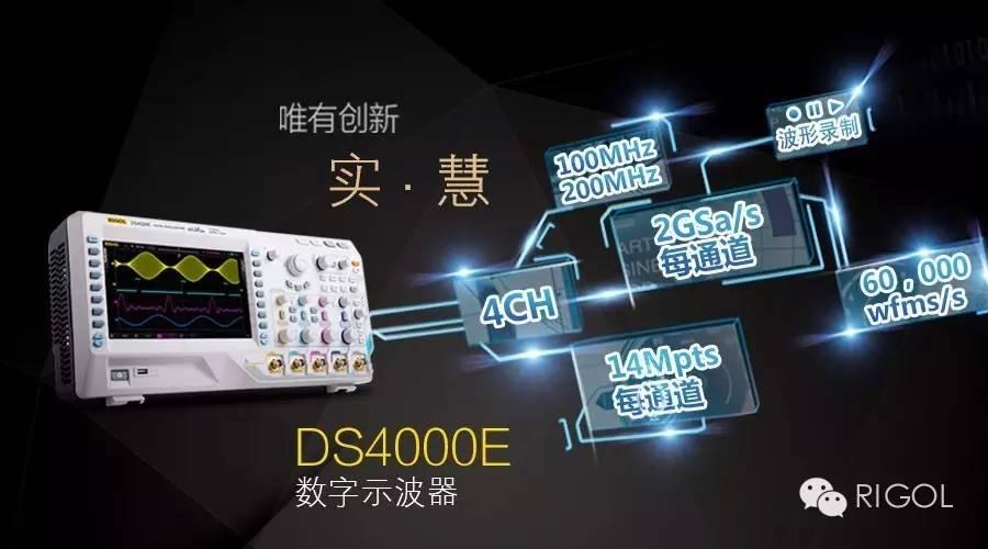 关于DS4000E系列经济型示波器的性能分析和应...