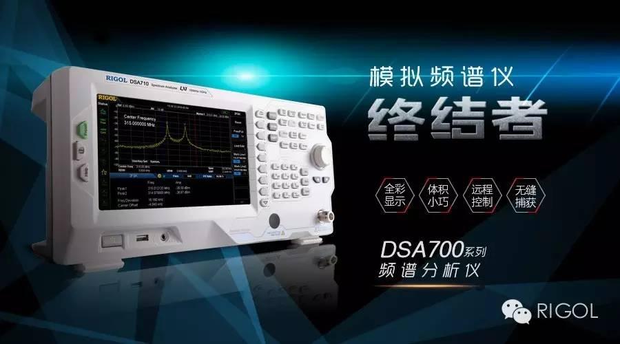 關于DSA700系列頻譜分析儀的分析和介紹