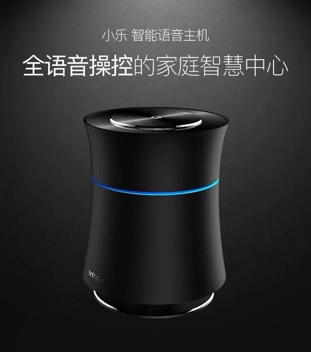 艾特智能产品--小乐智能语音主机功能介绍