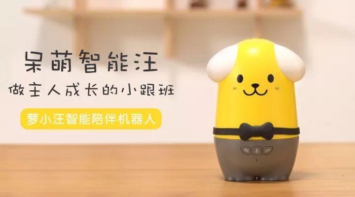萝小汪智能机器人功能介绍