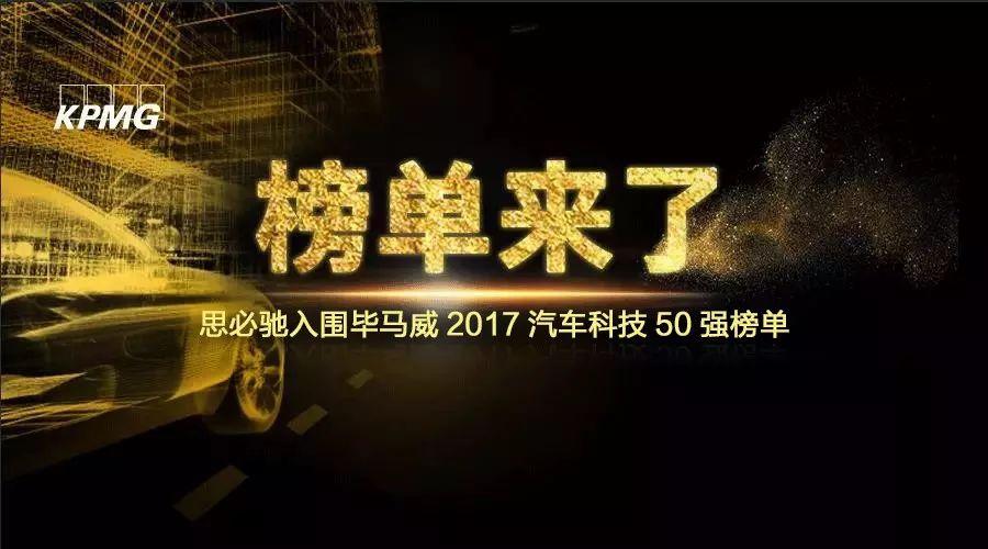 思必驰荣登毕马威2017汽车科技50强榜单详情