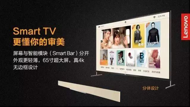 联想Smart TV亮相第二届联想创新科技峰会,正式联想智慧家居的成员