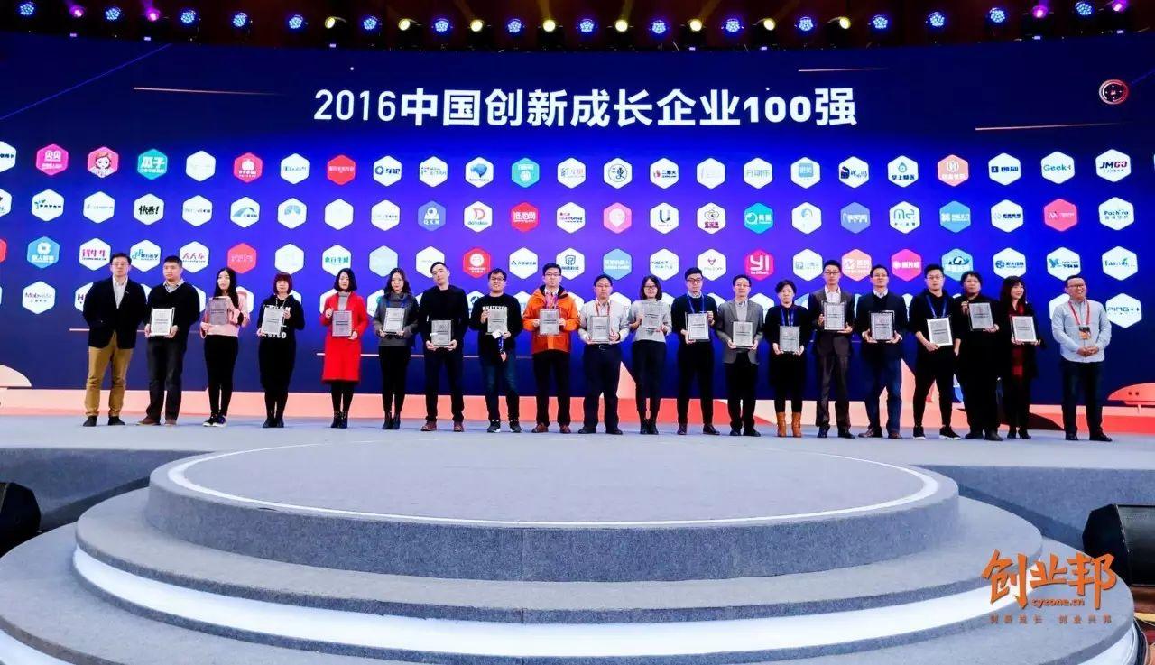 创业邦100未来领袖峰会是中国创业领域最盛大的交流活动