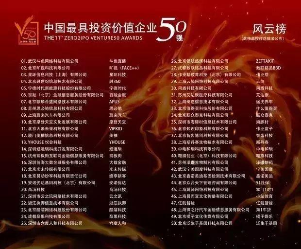 在第七届中国高成长企业CEO峰会上,第十一届V5...