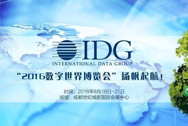iWorld数字世界博览会将于成都世纪城新国际会展中心盛大开启