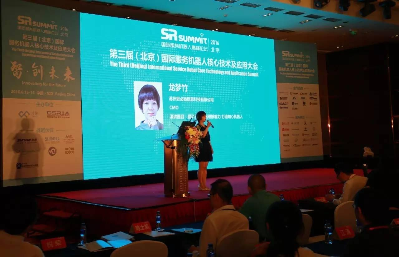 """思必驰首期""""声享会""""媒体体验沙龙与国际服务机器人大会在北京举行"""