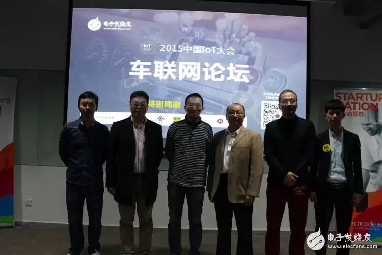 思必驰在中国IOT大会之车联网生态系统的构建谈了自己对物联网的理解
