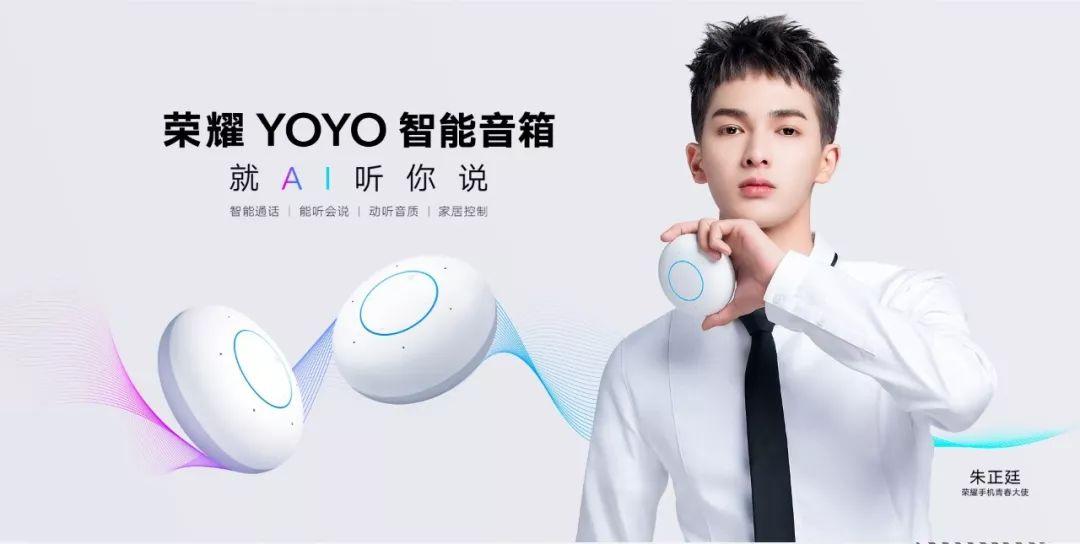 回顾华为荣耀YOYO智能音箱功能介绍