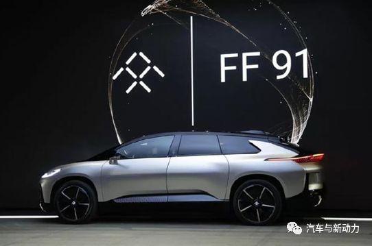 关于FF91电动车的分析介绍