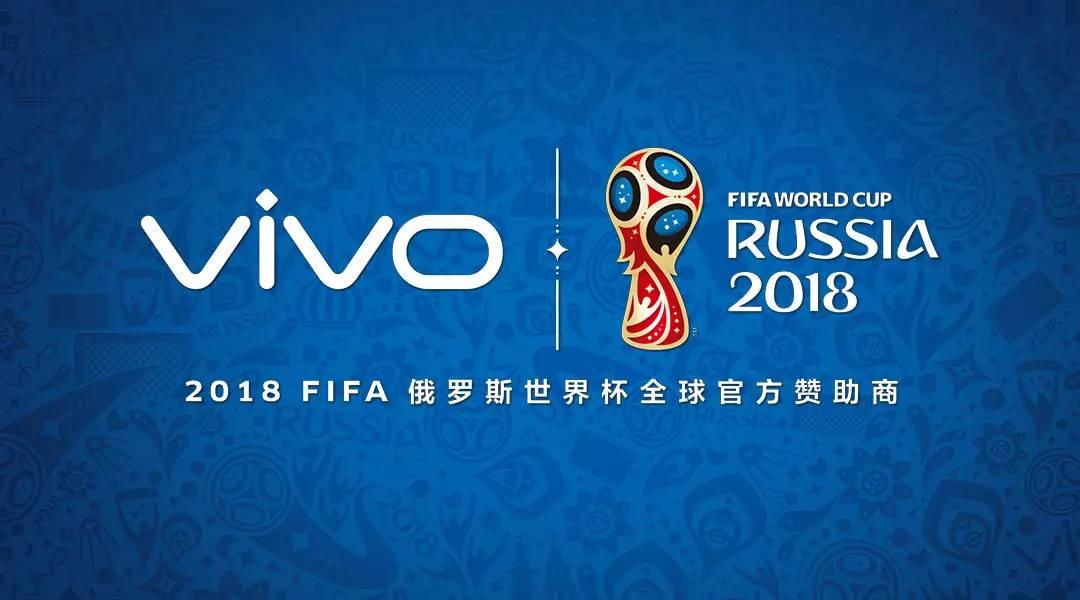 回顧vivo成2018及2022年兩屆FIFA世界杯全球官方贊助商詳細消息