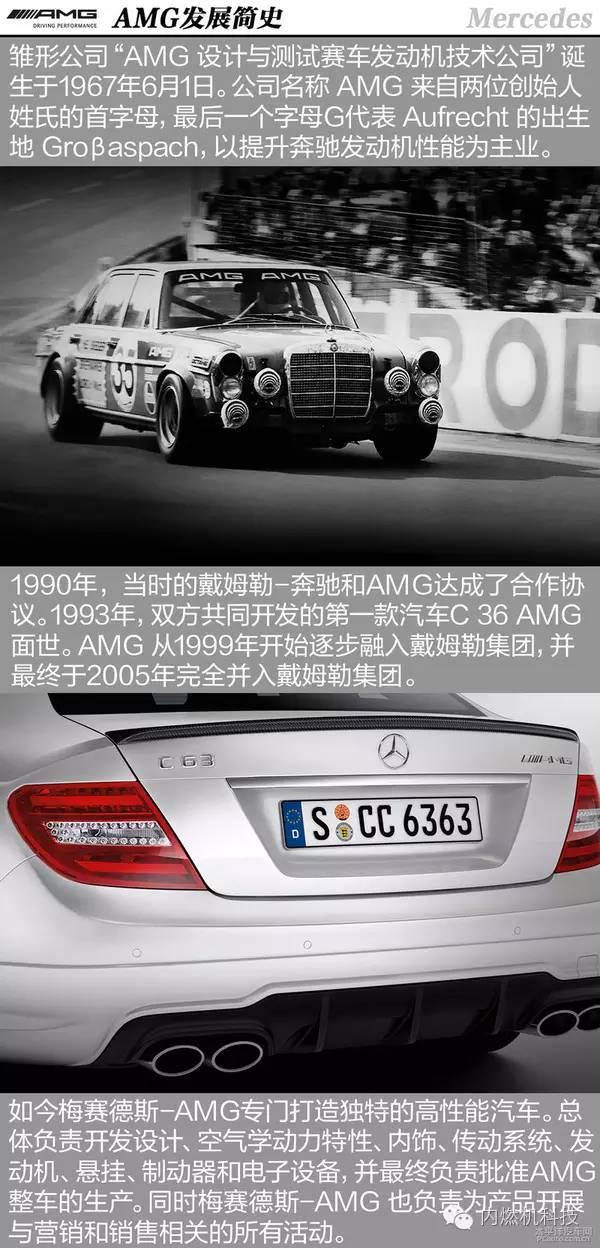 关于梅赛德斯AMG 2.0T发动机技术分析介绍