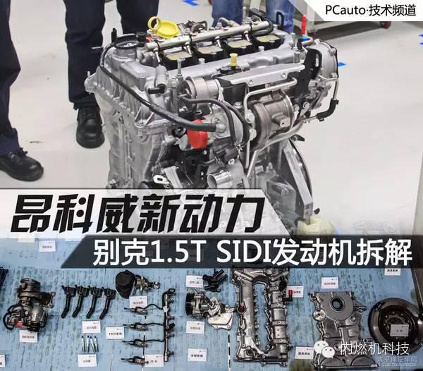 关于昂科威1.5T SIDI发动机性能分析和组成