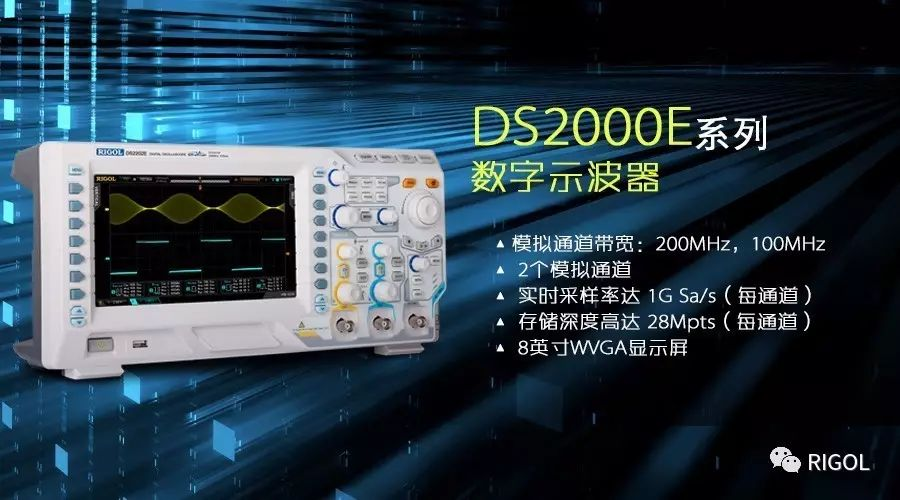 关于DS2000E系列经济型示波器的性能分析和应...