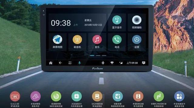 思必驰助力飞歌GS2互联网智能车机发布会