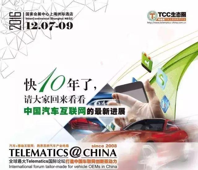 """TC汽车互联网大会开幕,围绕""""汽车+移动互联网主题共同寻求再次突破"""