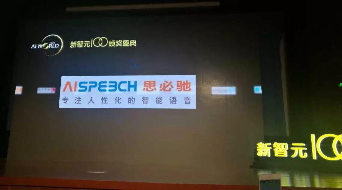 思必馳,憑借專注的技術研發實力,成功上榜新智元TOP10