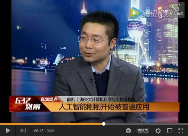 思必驰联合创始人/首席科学家俞凯教授解读人工智能