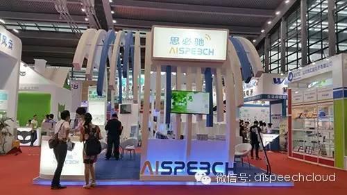 国际智能家居&智能硬件博览会最大规模的一场业内盛会