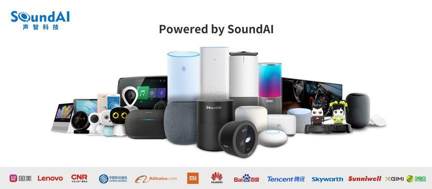 声智科技将继续专注声学语音技术和语言智能服务