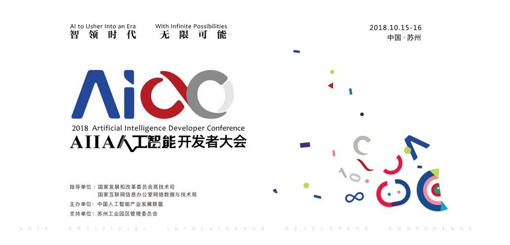回顾时时彩平台开发者大会上声智科技远场语音交互技术实力获认可