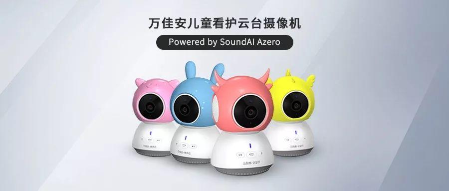 回顾万佳安儿童看护云台摄像机发布,声智科技助力成功
