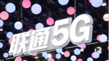 联通5G服务套餐出炉:每月赠送100G流量,网速125MB/s