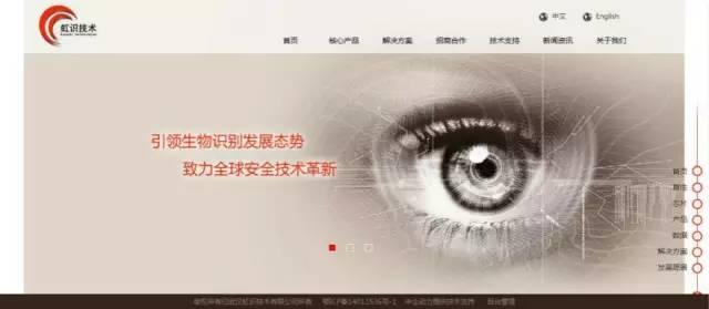 關于虹膜識別技術普及化的方案介紹
