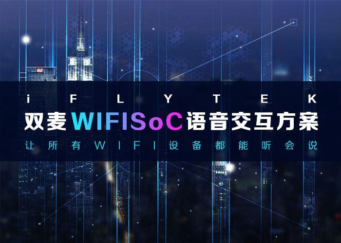 关于智能硬件对WIFI设备的介绍