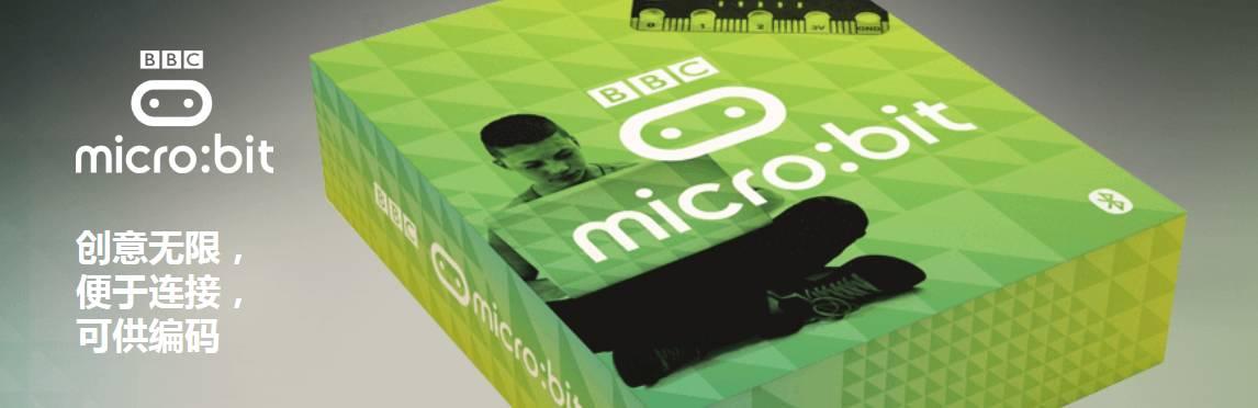 BBC micro:bit功能介紹和優點
