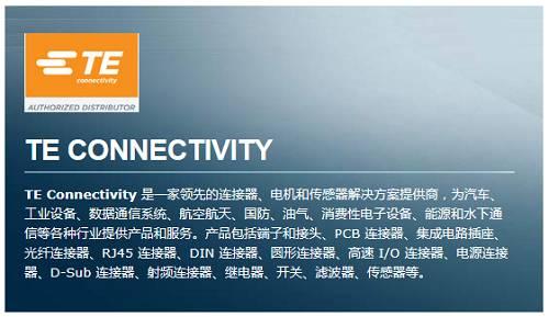 e络盟携手TE Connectivity推出互连...