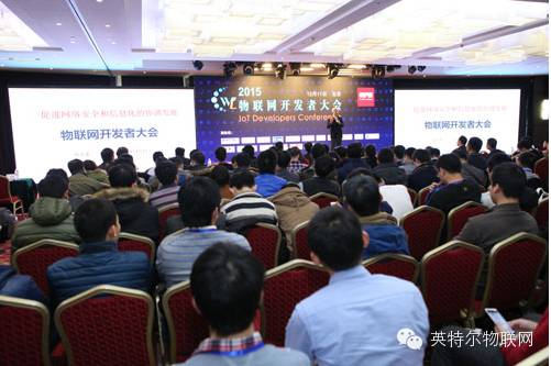 关于物联网开发者大会的分析和介绍