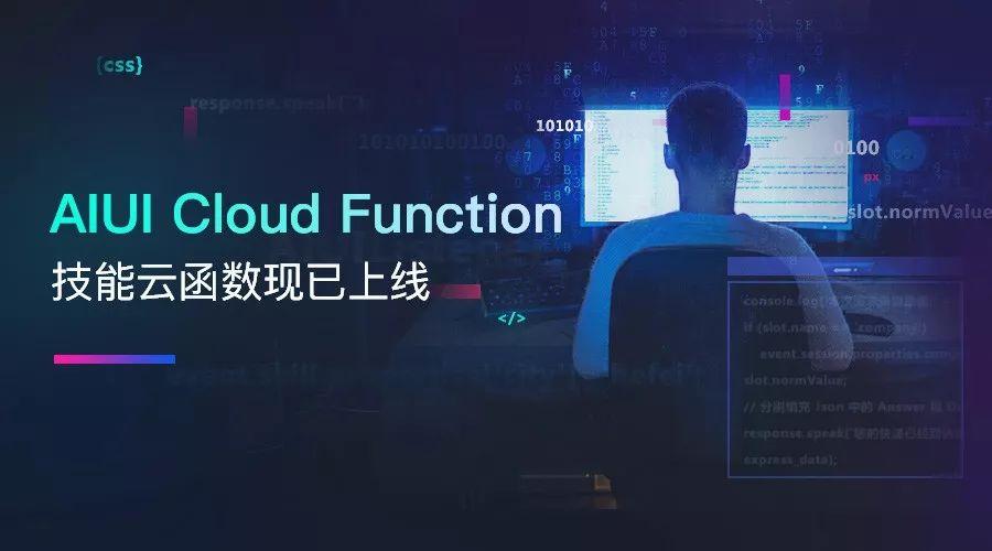 关于AIUI上线技能云函数的性能分析和应用