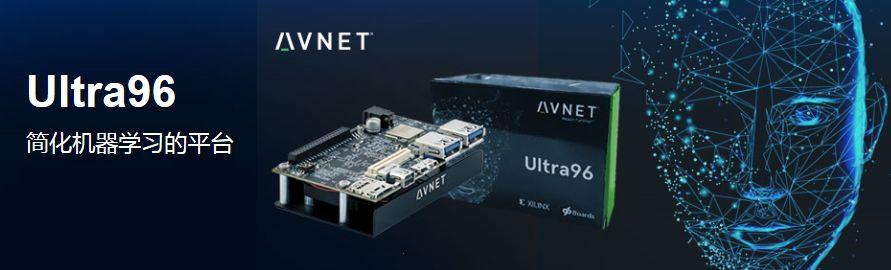 基于 ARM 的 Ultra96 开发板Ultr...