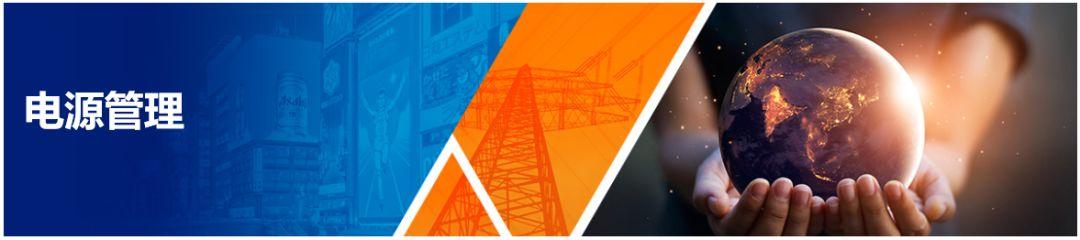 e络盟关于高效电源管理方面的心得
