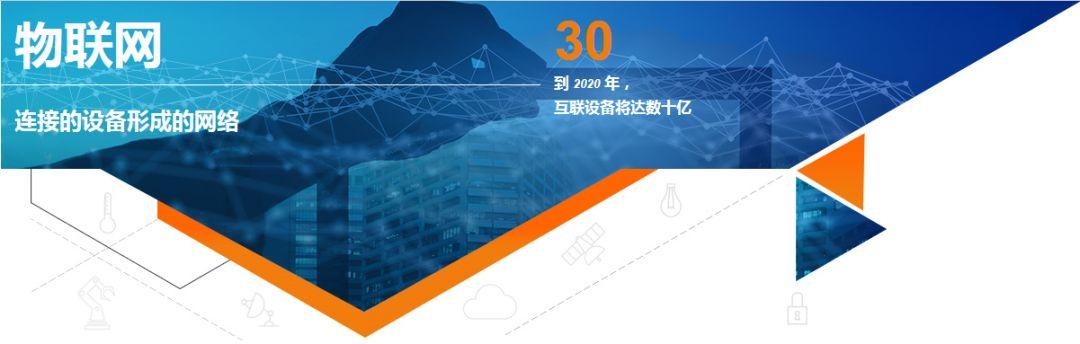 e絡盟對物聯網的未來的深度解讀