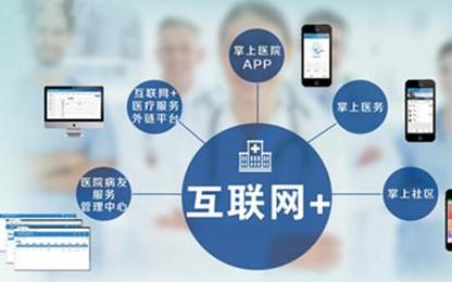 互联网医院牌照将推进打造医疗服务闭环
