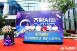 云从科技入驻,带动上海AI生态高速发展